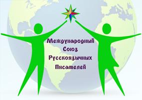 Международный Союз Русскоязычных Писателей
